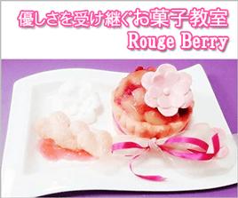 優しさを受け継ぐお菓子教室 Rouge Berry