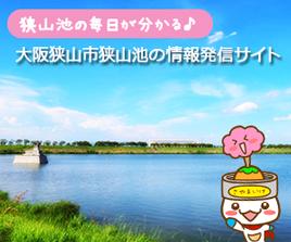 『狭山池の毎日が分かる』世界でただ一つのWEBサイト!日本最古のため池【狭山池】と、そこに住む伝説のUMA(未確認生物)【さやポン】の情報を世界へ発信しています。